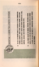 Стр. 6758